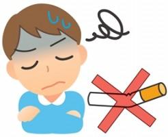 親知らず抜歯後のタバコ