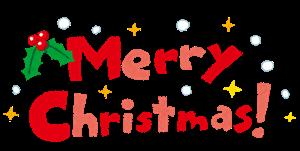 メリークリスマスの意味