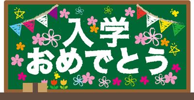 入学祝いプレゼント小学生
