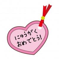 小学生入学祝いプレゼント