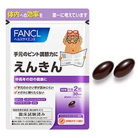 えんきんファンケルサプリ